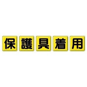 【最大1000円OFFクーポン発行中】ユニット UNIT 一文字看板 803-84 保護具着用