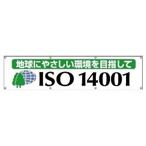 【最大1000円OFFクーポン発行中】ユニット UNIT 横幕 822-19 ISO14001 横断幕 地球にやさしい