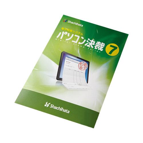 【最大1000円OFFクーポン発行中】shachihata パソコン決裁7 Businesスタンプ はんこ 5000円以上 送料無料
