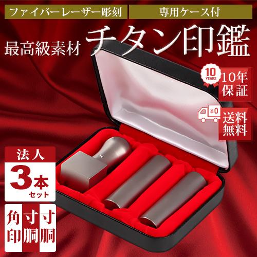 印鑑 チタン 法人 3本セットA 選べるサイズ 角印 21.0mm & 寸胴 16.5mm/18.0mm & 寸胴 16.5mm/18.0mm 専用ケース付き 法人印鑑 即納出荷 売れ筋