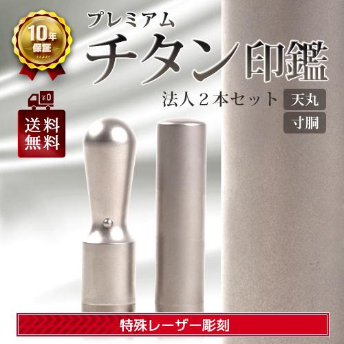 印鑑 チタン 法人 2本セットA 選べるサイズ 天丸 18.0mm & 寸胴 16.5mm/18.0mm 即納出荷 売れ筋