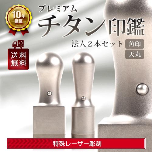 印鑑 チタン 法人 2本セットB 角印 21.0mm & 天丸 18.0mm 即納出荷 売れ筋 ハンコ はんこ