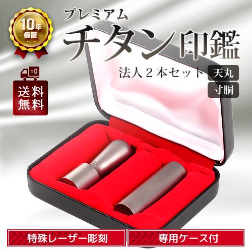 印鑑 チタン 法人 2本セットA 選べるサイズ 天丸 18.0mm & 寸胴 16.5mm/18.0mm 専用ケース付き 即納出荷 売れ筋