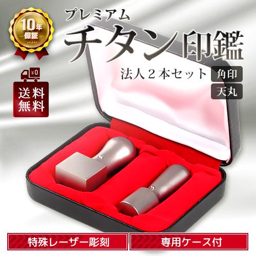 印鑑 チタン 法人 2本セットB 角印 21.0mm & 天丸 18.0mm 専用ケース付き 即納出荷 売れ筋
