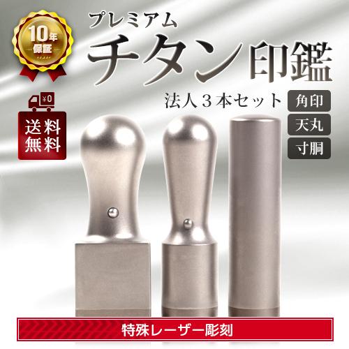 印鑑 チタン 3本セット B 法人 選べるサイズ 角印 21.0mm & 天丸 18.0mm & 寸胴 16.5mm/18.0mm 即納出荷 売れ筋
