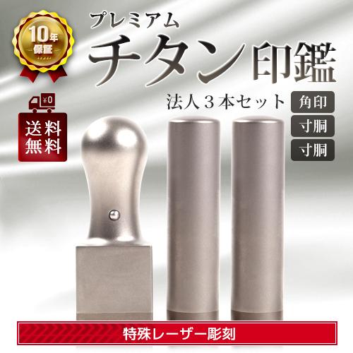 印鑑 チタン 3本セットA 法人 選べるサイズ 角印 21.0mm & 寸胴 16.5mm/18.0mm & 寸胴 16.5mm/18.0mm 即納出荷 売れ筋