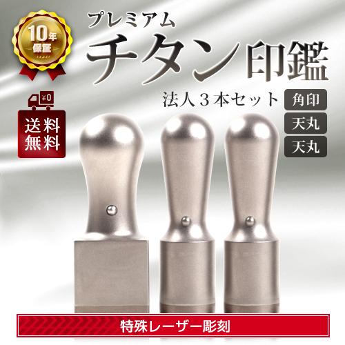印鑑 チタン 3本セットC 法人 角印 21.0mm & 天丸 18.0mm & 天丸 18.0mm 即納出荷 売れ筋