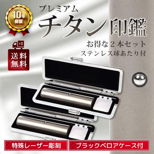 印鑑 チタン 2本セット 15.0mm & 16.5mm ステンレス球 あたり付 ブラックベロアケース付き 最高級プレミアム ブラスト加工 認印 銀行印 実印 即納出荷 売れ筋 ハンコ はんこ