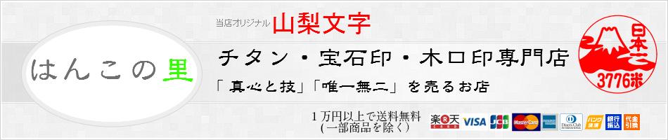 はんこの里:オリジナル山梨文字による「真心と技」「唯一無二」を売るお店