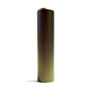 【メール便送料無料】実印 チタン 18.0mm×60mm【個人印鑑】送料込【smtb-KD】