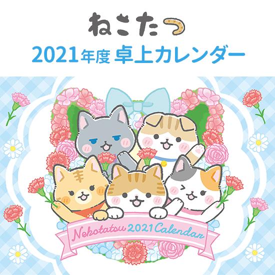 かわいいこたつたちに毎日会える。SNSでも人気の「ねこたつ」のカレンダーができました。 かわいいこたつたちに毎日会える。「ねこたつ」2021年度卓上カレンダー【ご奉仕品】[メール便]