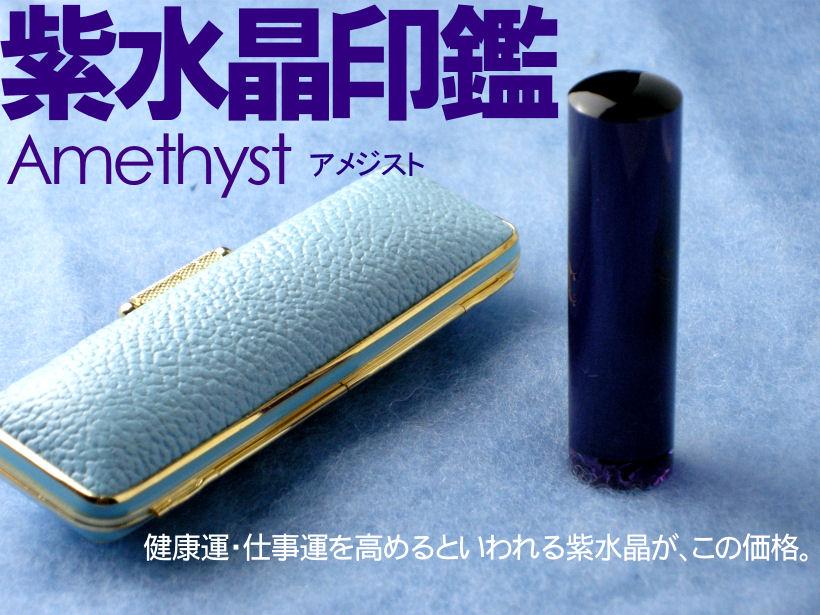 紫水晶印鑑(アメジスト)13.5×60ミリ【ご奉仕品】[宅配便]