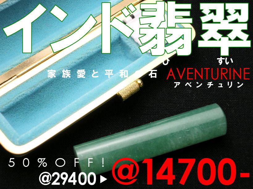 アベンチュリン印鑑(インド翡翠/ヒスイ) 16.5×60ミリ【ご奉仕品】[宅配便]