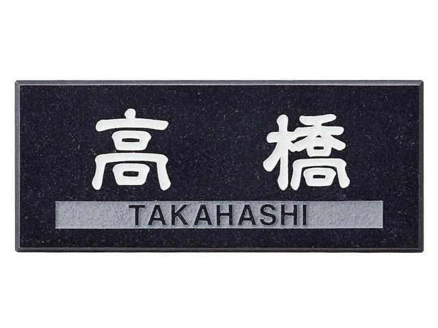 天然石表札[御影石薄型]黒ミカゲ(白文字&素彫)[宅配便]