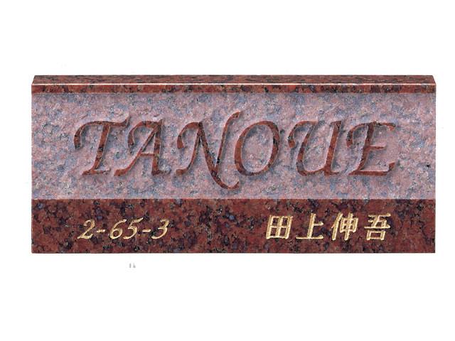 天然石表札[御影石浮彫]レリーフ赤ミカゲ(素彫&金文字)[宅配便]
