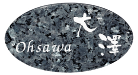 天然石サイン表札(オーバルタイプ)[宅配便]