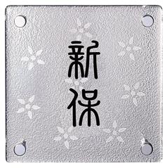 ガラス表札 カラーグラスサイン[宅配便]