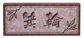 天然石サイン表札 -カメオ彫タイプ-[宅配便]