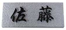 天然石サイン表札(スタンダードタイプ)[宅配便]