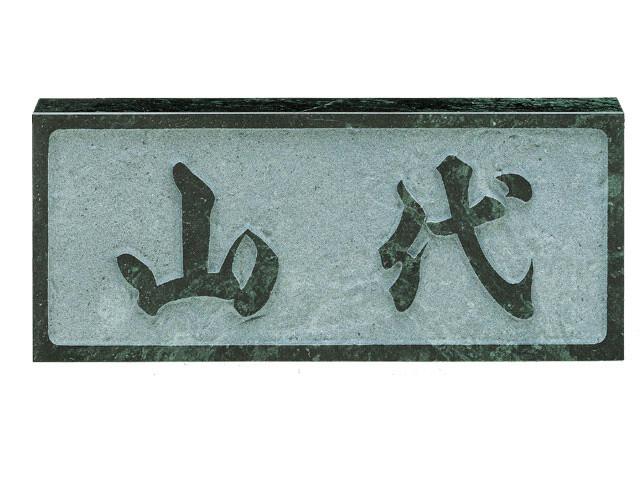 天然石表札[大理石グリーンリーフ]レリーフグリーンリーフ(素彫)[宅配便]