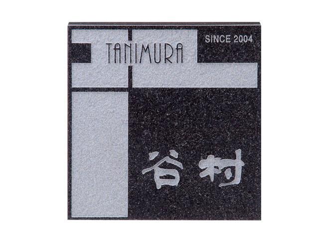 天然石表札[御影石バリエーション]黒ミカゲ(素彫)[宅配便]