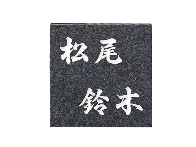 天然石表札[御影石 二世帯住宅用]グレーミカゲ(白文字)[宅配便]