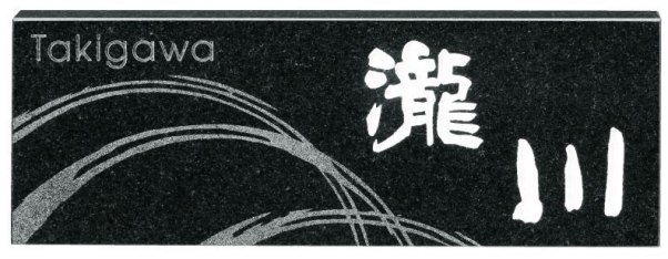 天然石表札[御影石バリエーション]黒ミカゲ(白文字&素彫)[宅配便]