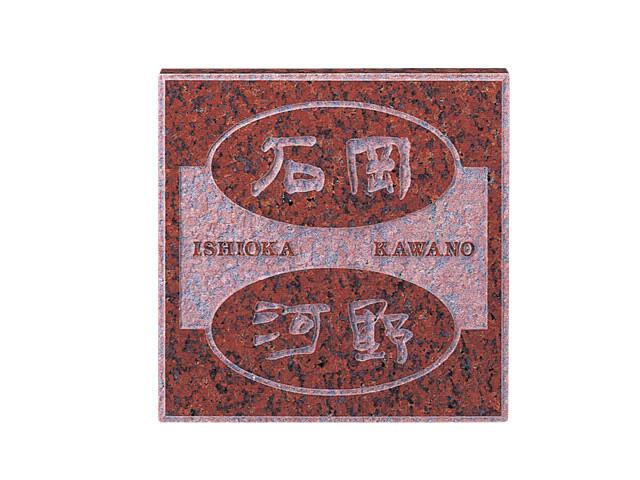 天然石表札[御影石 二世帯住宅用]赤ミカゲ(素彫)[宅配便]