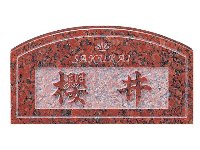 天然石表札[御影石バリエーション]赤ミカゲ(素彫)[宅配便]