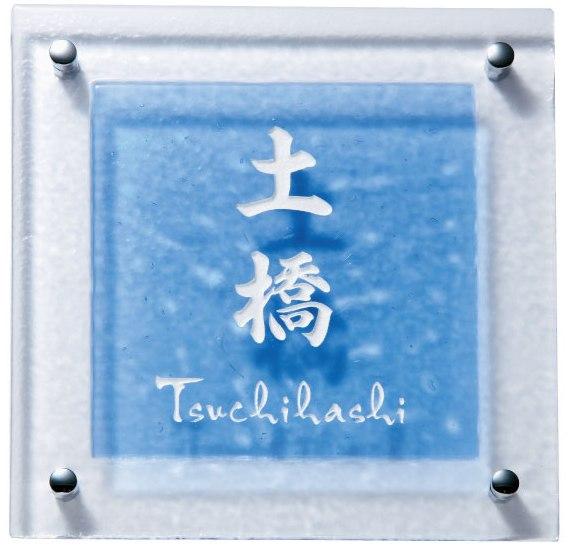 ガラス表札[フュージングガラスシリーズ]フュージングガラス/ライトブルー(白文字)[宅配便]