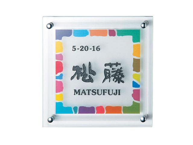 ガラス表札[カラーガラス]モザイクカラー(黒文字)[宅配便]