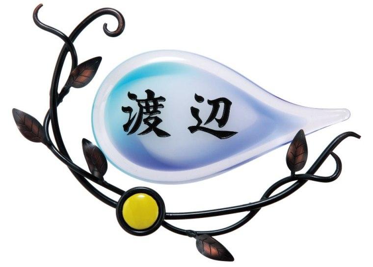 ガラス表札◇マーヴェラスグラス(黒文字)&セパレートオブジェ(ブランチ七宝玉付)[宅配便]