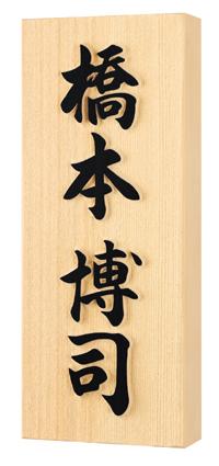 天然銘木表札 ひのき-hinoki-[宅配便]
