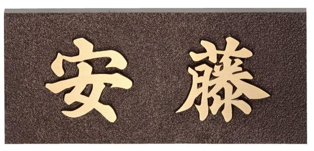 鋳物表札 銅ブロンズ鋳物[宅配便]