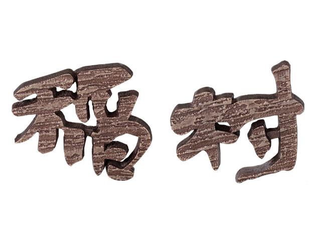 鋳物表札 銅ブロンズ鋳物セパレート[宅配便]