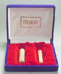 銀行印・認め印セット オランダ水牛(芯持)12×60/10.5×60ミリ[宅配便]