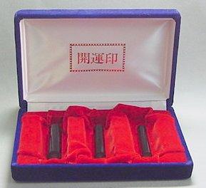 実印・銀行印・認め印セット 黒水牛(13.5×60mm/12×60mm/10.5×60mm)[宅配便]