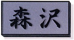 表札 御影石 ミカゲ石 石製表札 天然石(黒御影・浮き彫り枠付)【送料無料】[宅配便]