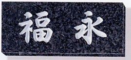 表札 御影石 ミカゲ石 石製表札 天然石(グレー御影・彫込)【送料無料】[宅配便]