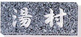 表札 御影石 ミカゲ石 石製表札 天然石(スノーグレー・彫込)【送料無料】[宅配便]