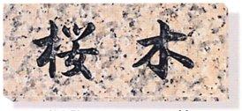 表札 御影石 ミカゲ石 石製表札 天然石(桜御影・彫込)【送料無料】[宅配便]