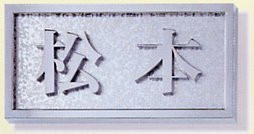 表札 ステンレス 金属表札 ステンレス表札 戸建(切り文字/梨地+鏡面)【送料無料】[宅配便]