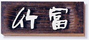 表札 木 木製表札 ウッド 戸建 天然木(けやき・舟底彫りオイルステン仕上げ)サイズ:210×87×30mm【送料無料】[宅配便]