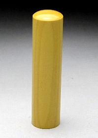 手彫り印鑑 実印/柘13.5×60ミリ[宅配便]