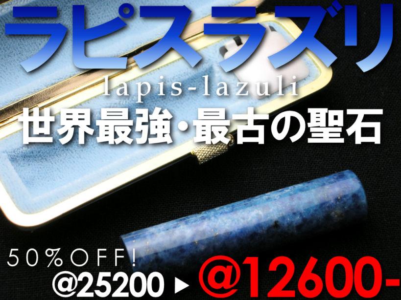 強力な世界最古の聖石。ラピスラズリ印鑑12×60ミリ【ご奉仕品】[宅配便]