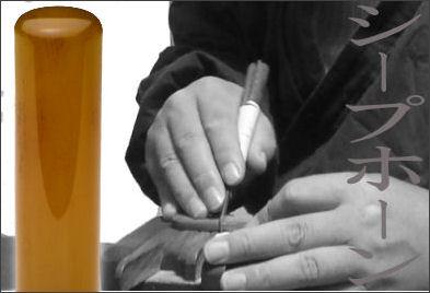 手彫り印鑑『伝統工芸士・一等印刻師 遅澤流水制作 完全手彫り印』《認め印 シープホーン13.5ミリ》[宅配便]