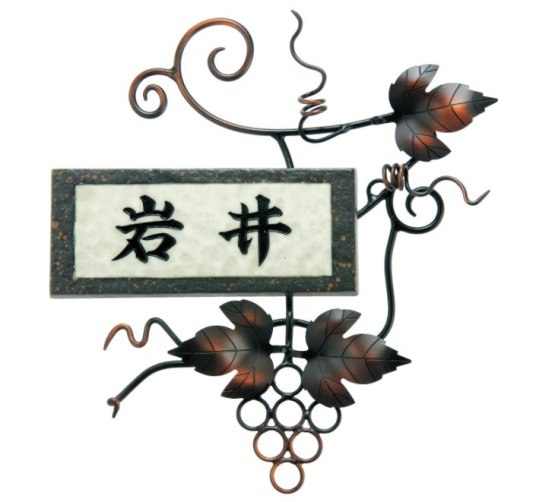 表札 アイアン風 真鍮 ブラスアイアン表札 ニューブラスアイアン+有田焼黒陶黄磁淡(黒文字)[宅配便]