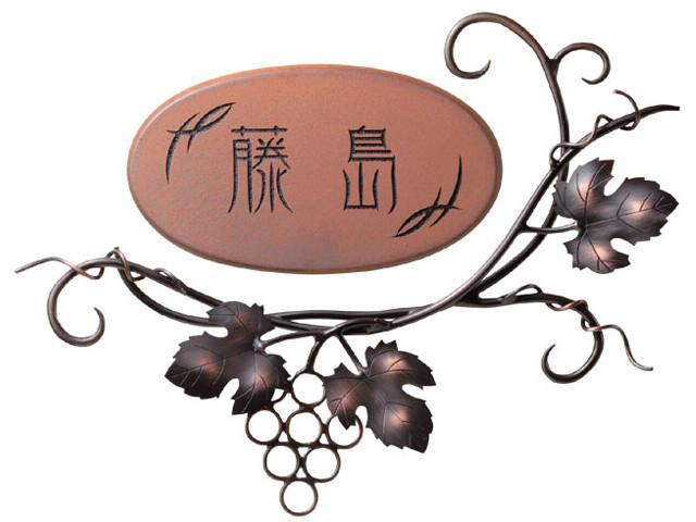 表札 アイアン風 真鍮 ブラスアイアン表札 ニューブラスアイアン《ぶどう》+鉄錆焼(黒文字)[宅配便]