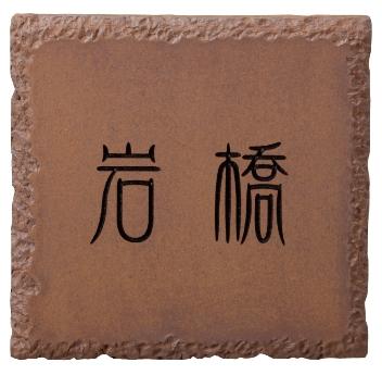 表札 タイル セラミック 戸建 陶板表札 焼物 陶磁器 陶器 鉄錆焼(黒文字)[宅配便]