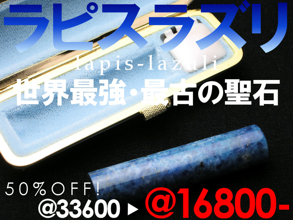 印鑑 ラピスラズリ 13.5×60ミリ[宅配便]